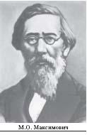 М.О.Максимович