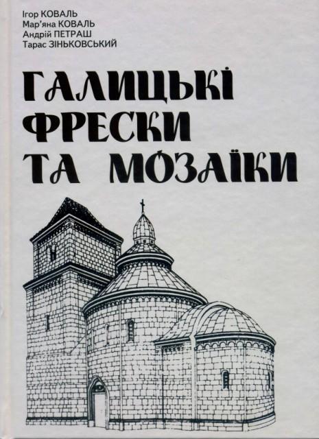 """Результат пошуку зображень за запитом """"У Галичі відбулась презентація книги «Галицькі фрески та мозаїки»"""""""