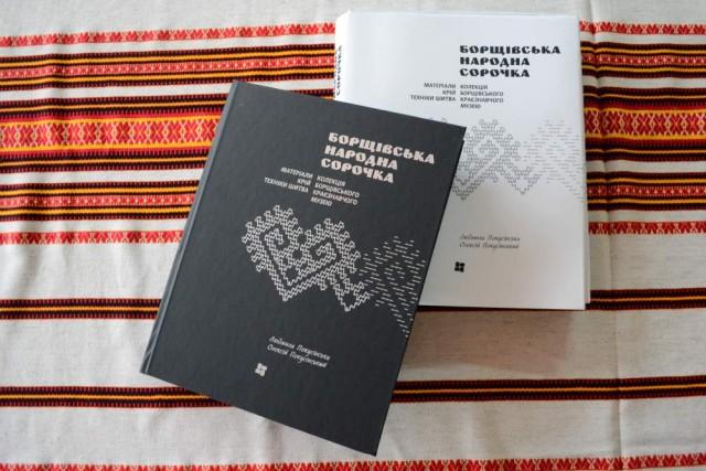 Борщівська Народна Сорочка Книга - fieldletter 83d03cfc17132